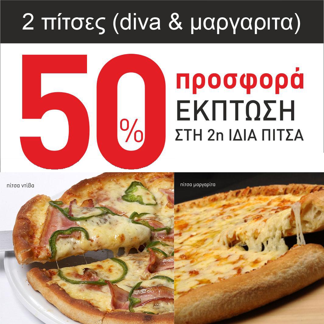 Combo δύο πίτσες DIVA + Μαργαρίτα