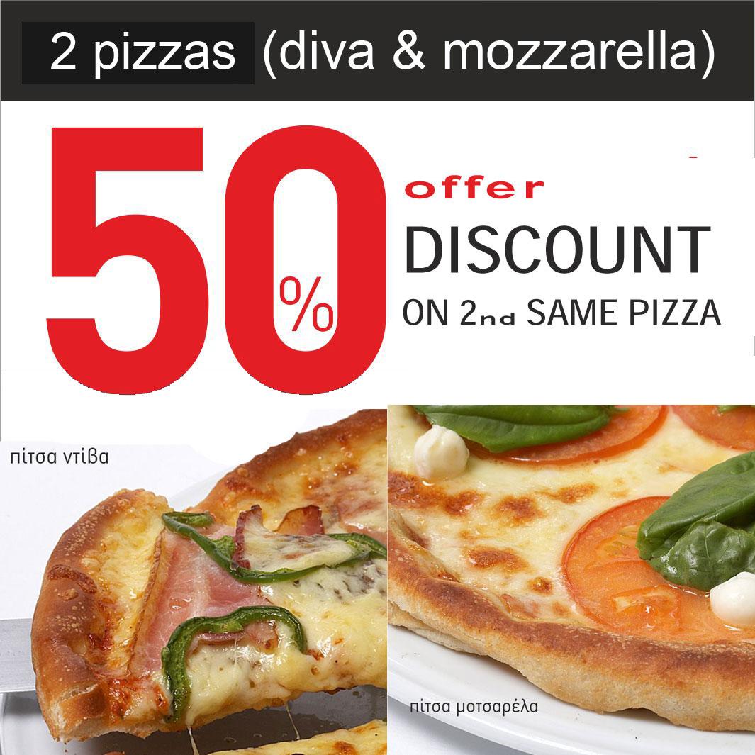 Combo 2 pizzas DIVA + Μozzarella