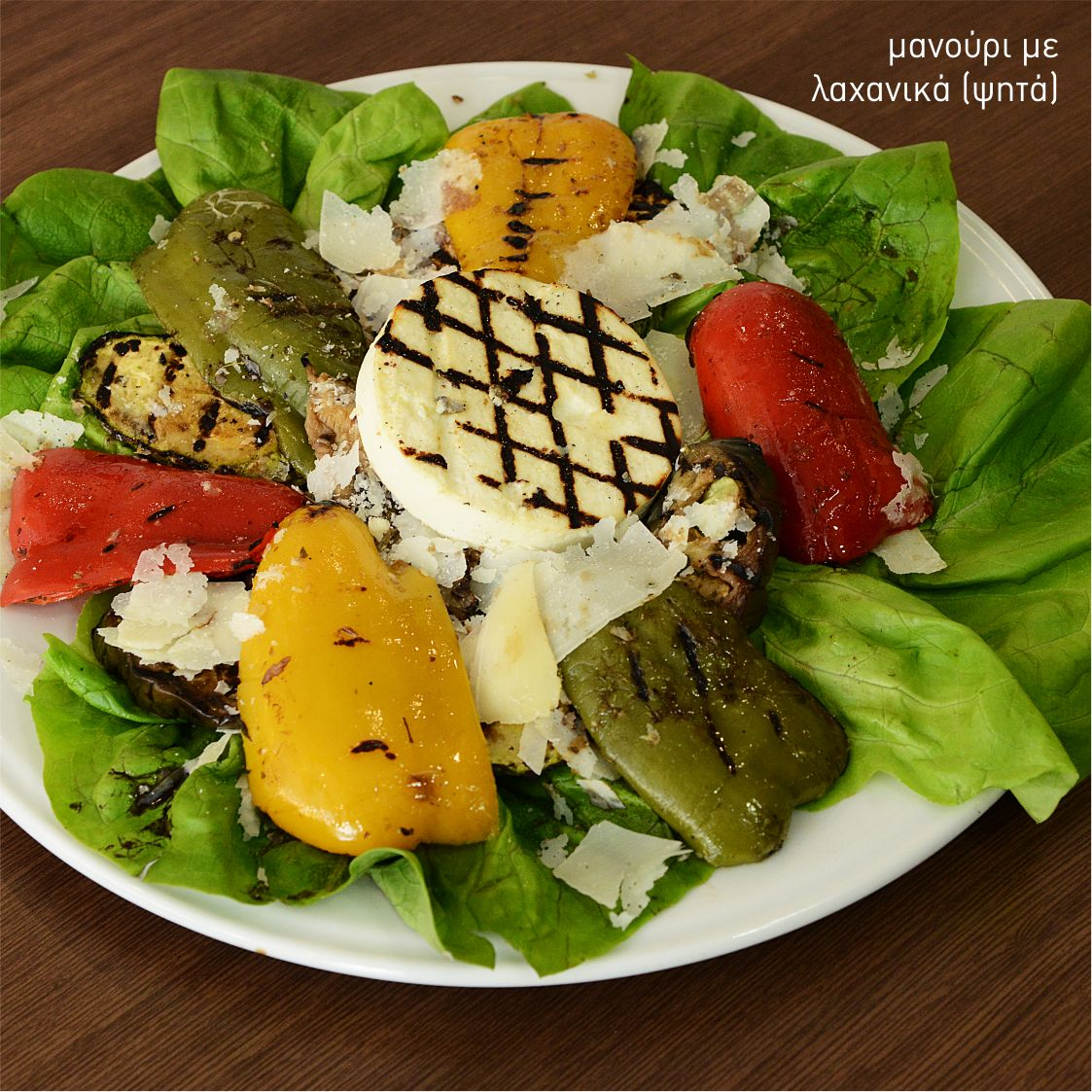 grilled manouri cheese with grilled vegetables