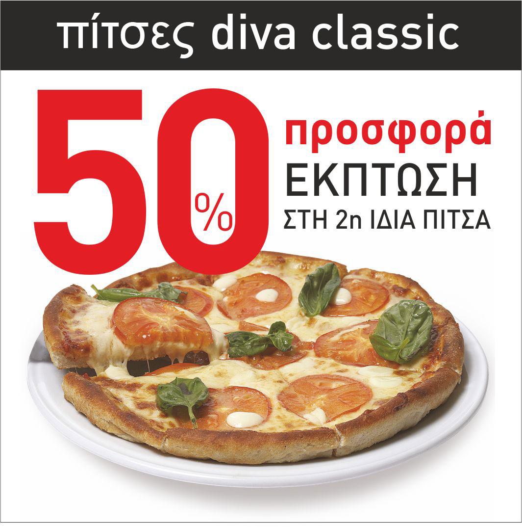 Στις δύο πίτσες DIVA CLASSIC η 2η με 50% έκπτωση