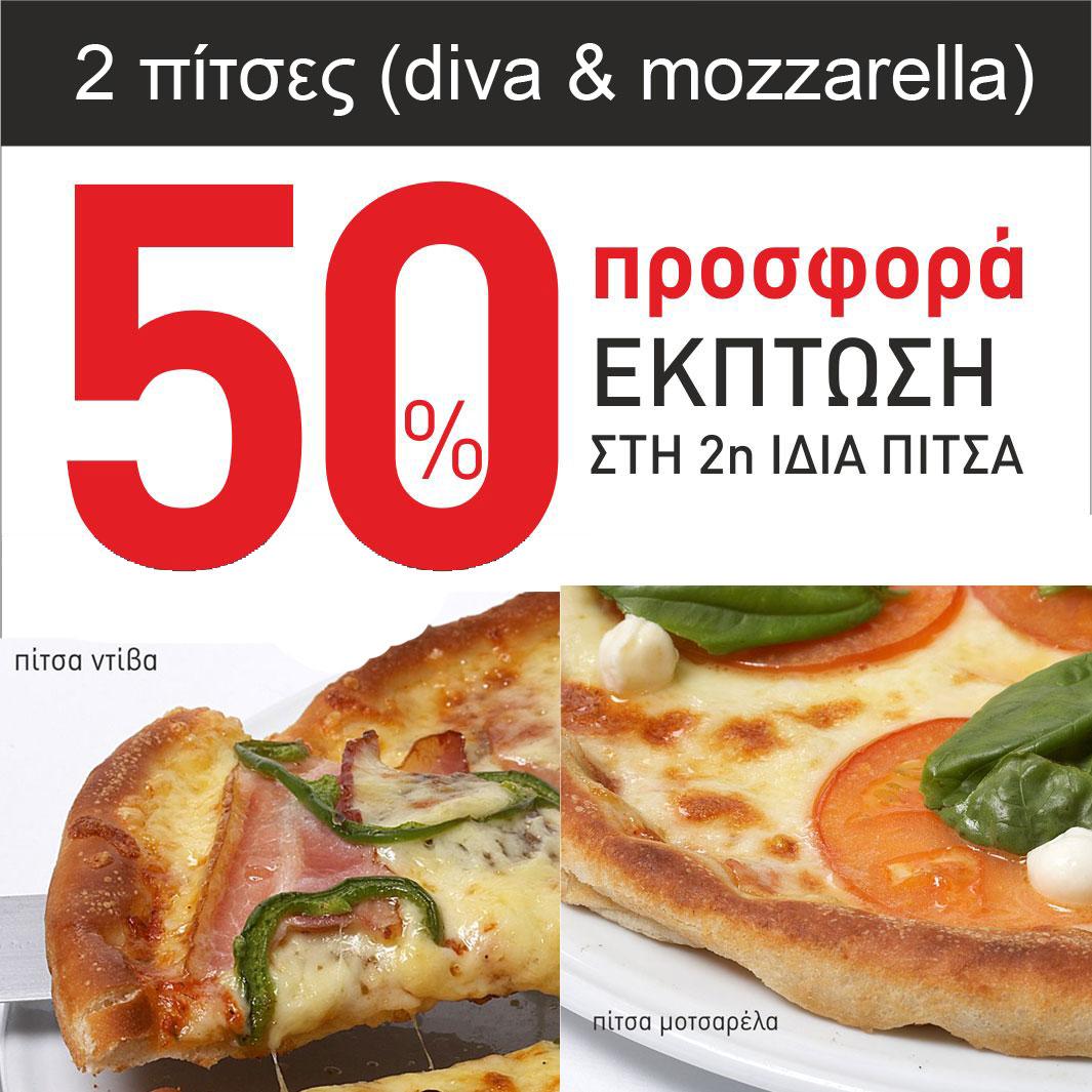 Combo δύο πίτσες DIVA + Μozzarella